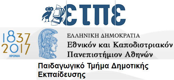 6ο Πανελλήνιο Συνέδριο«Ένταξη και Χρήση των ΤΠΕ στην Εκπαιδευτική Διαδικασία»