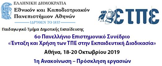 6ο Πανελλήνιο Συνέδριο «Ένταξη και Χρήση των ΤΠΕ στην Εκπαιδευτική Διαδικασία» Πρόσκληση εργασιών